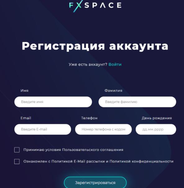 FxSpace - регистрация аккаунта