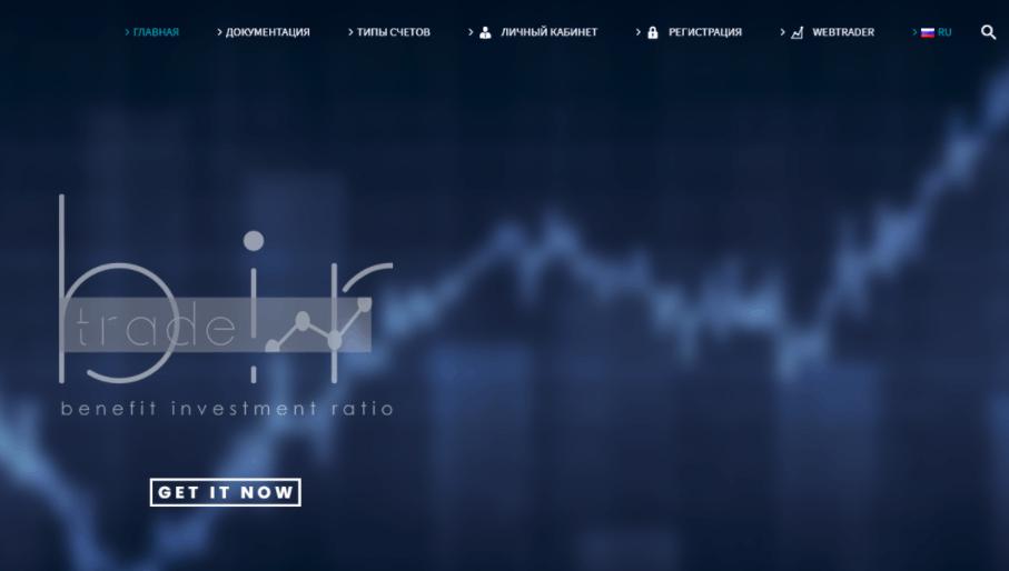 BIR Trade - сайт компании