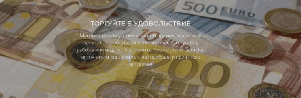 Euro Trader Live - сайт компании