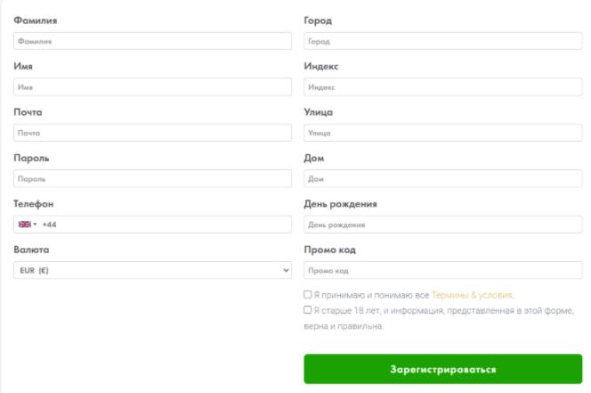 Euro Trader Live - регистрация аккаунта