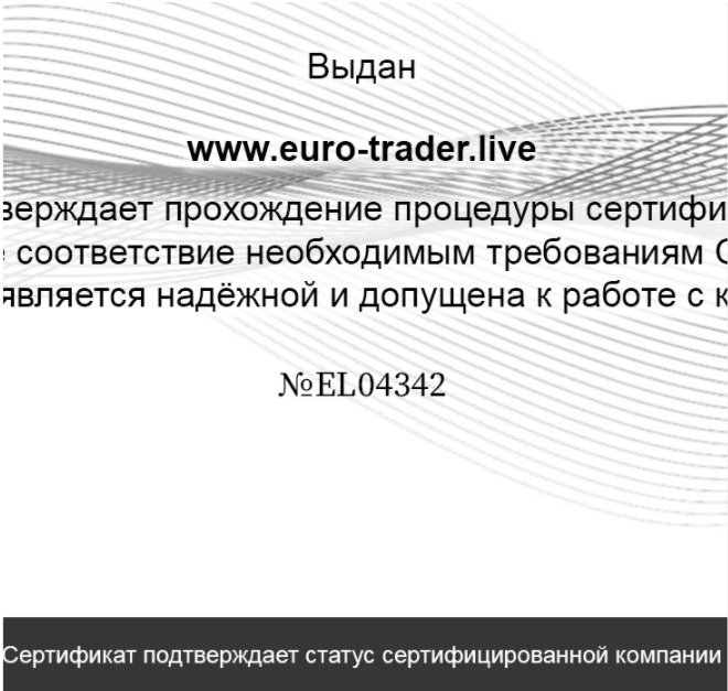 Euro Trader Live - сертификат компании