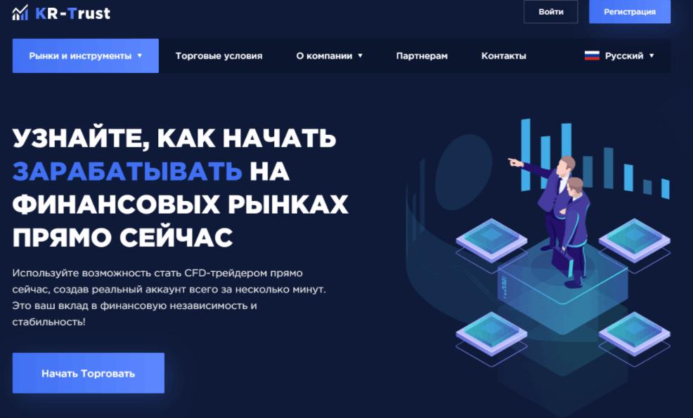 Kr-Trust - сайт компании