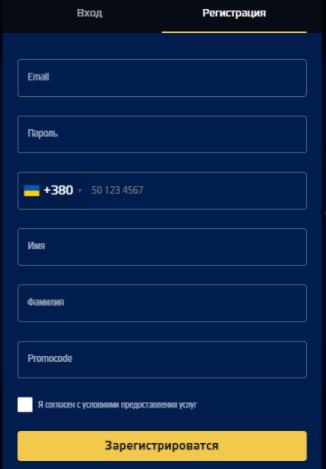 Fx1Pro - регистрация аккаунта