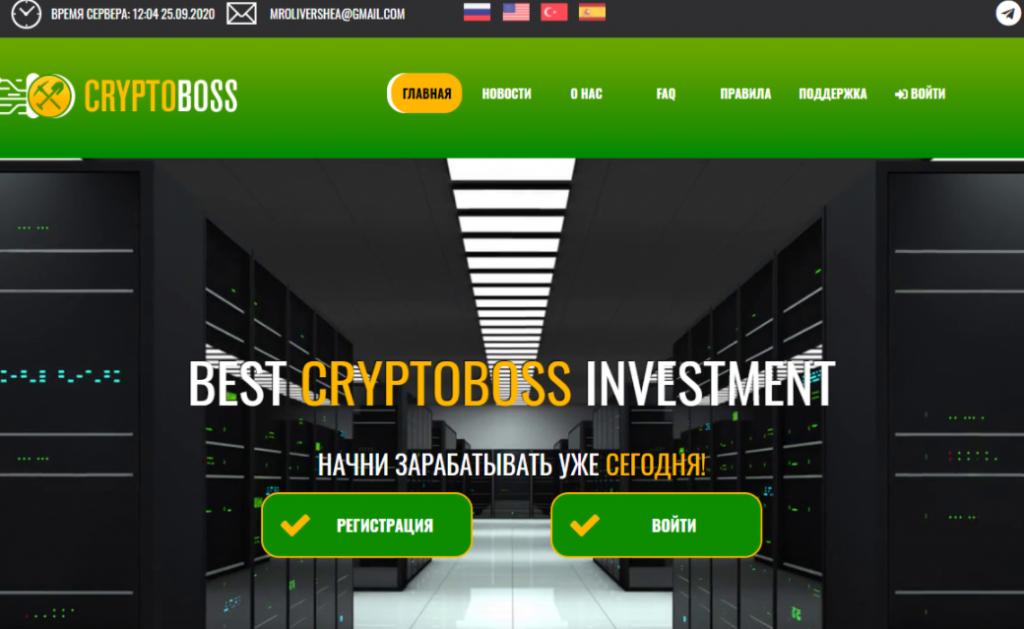 CRYPTOBOSS - сайт компании