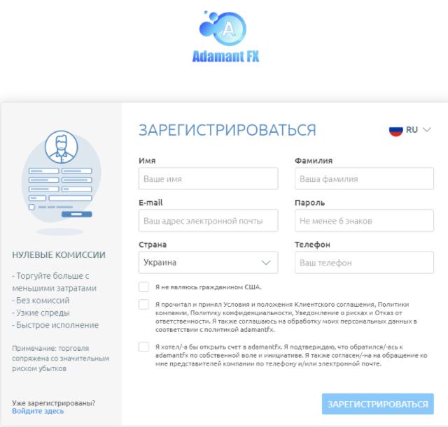 AdamantFX - регистрация