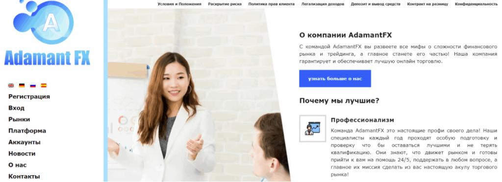 AdamantFX - сайт компании