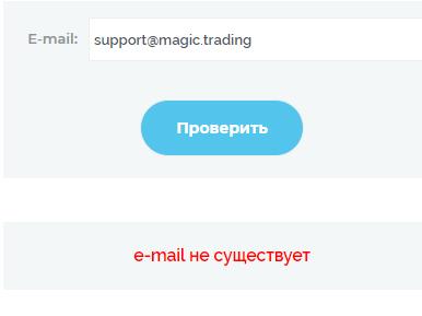 Magic Trading - почта