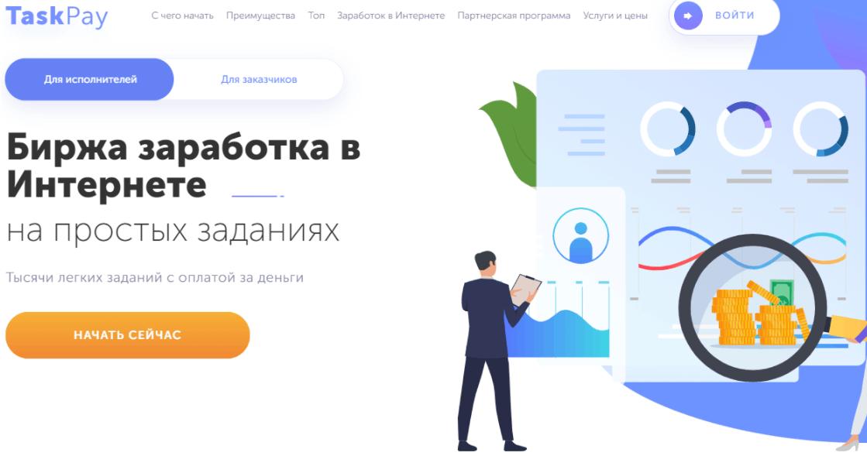 TaskPay - сайт компании