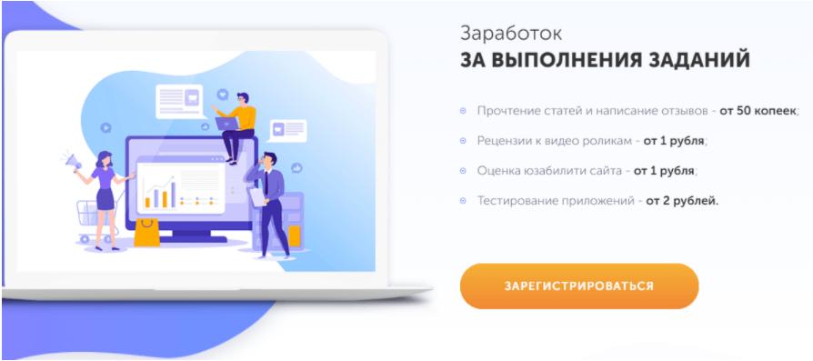 TaskPay - задания