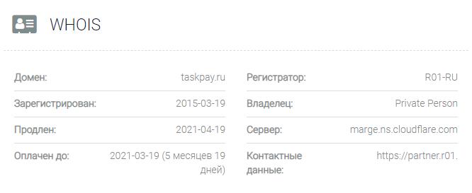 TaskPay - основные данные