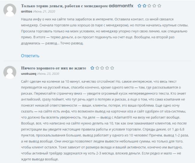 AdamantFX - отзывы