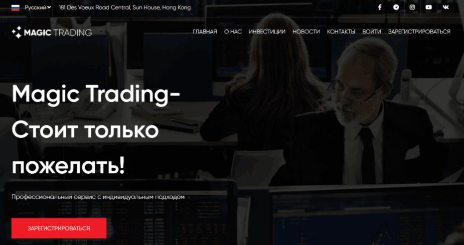 Magic Trading - сайт компании