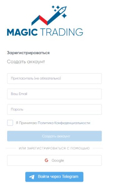 Magic Trading - регистрация