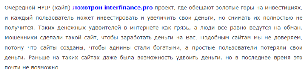 Interfinance - отзывы