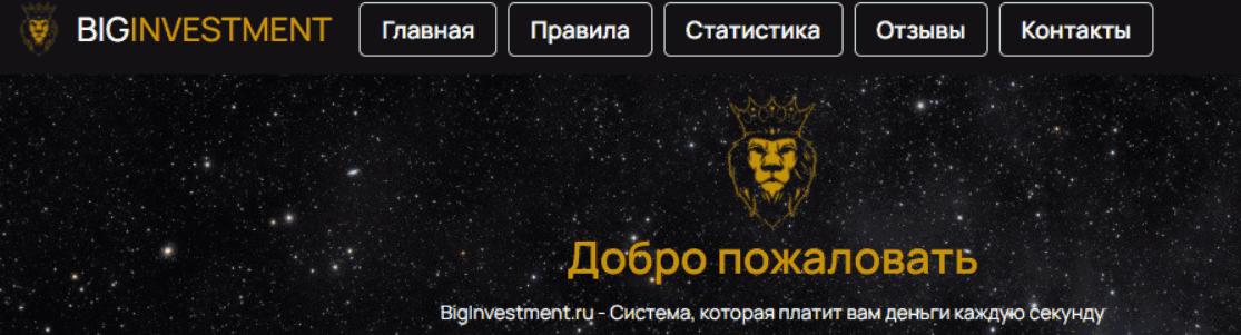 Biginvestment - сайт компании