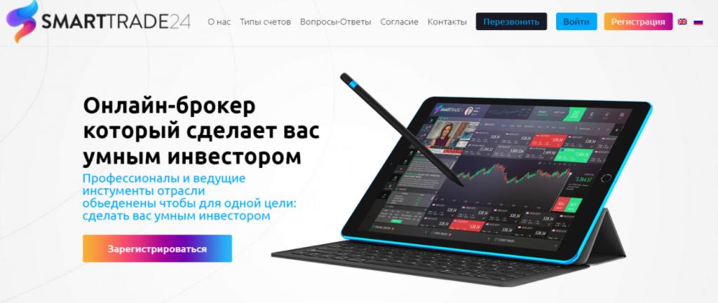 SmartTrade24 - сайт компании