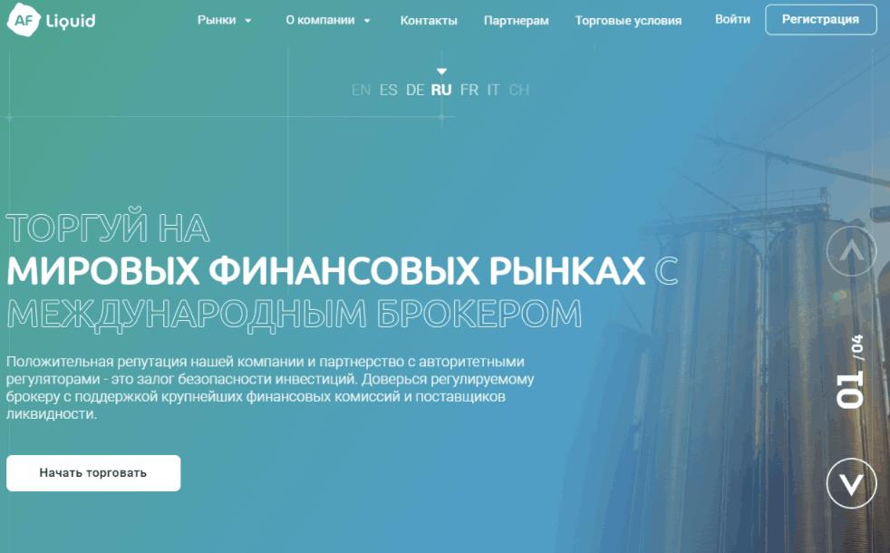 Liquid Af - сайт компании