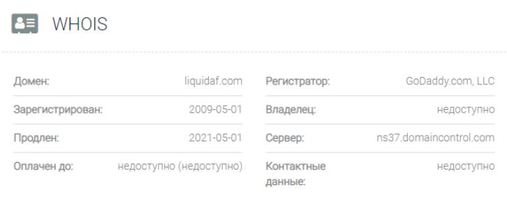 Liquid Af - основные данные