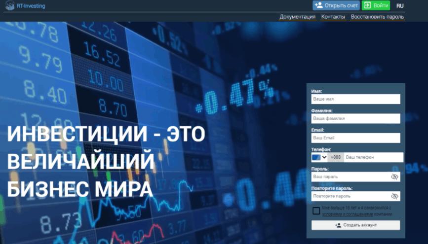 RT-Investing - сайт компании