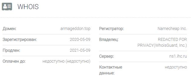 Информация о домене Armageddon