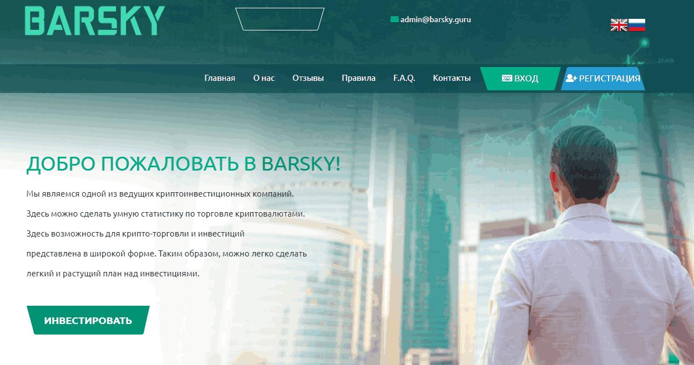 BARSKY сайт компании