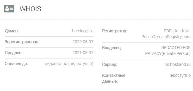 Информация о домене BARSKY