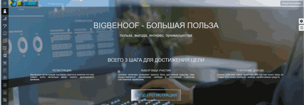 Bigbehoof сайт компании