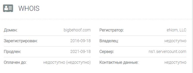 Информация о домене Bigbehoof