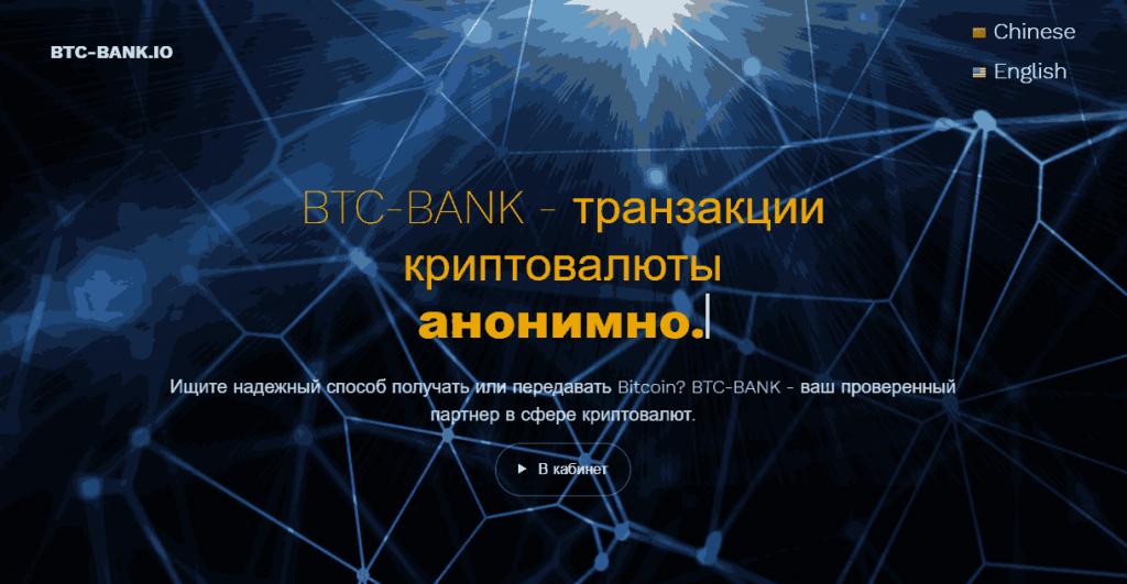 BTC-BANK сайт компании