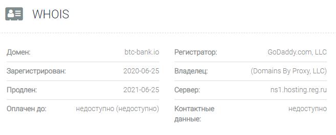 Информация о домене BTC-BANK