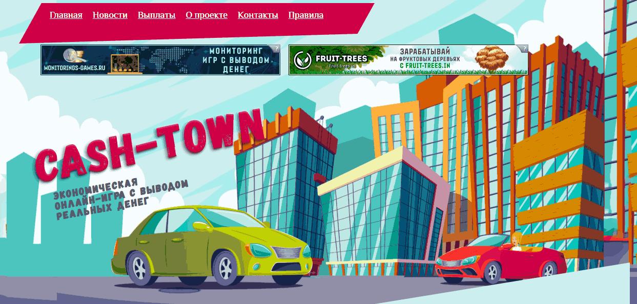 Cash Town сайт компании