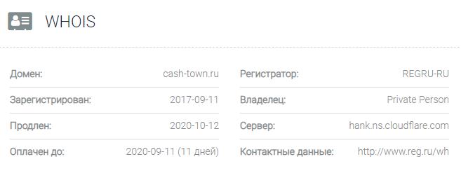 Информация о домене Cash Town