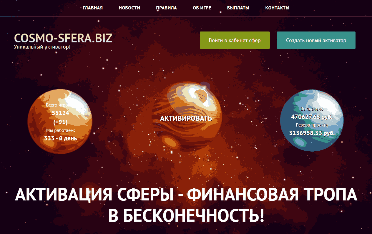 Cosmo Sfera сайт компании