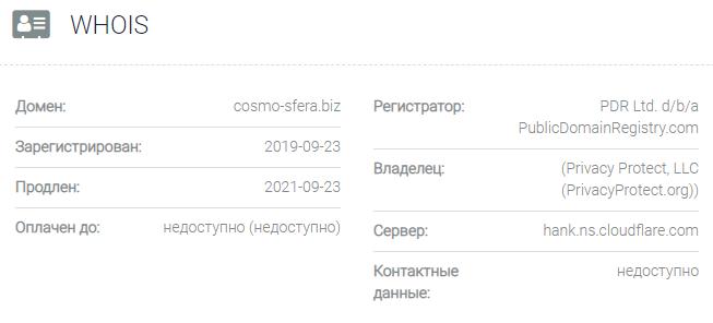 Информация о домене Cosmo Sfera