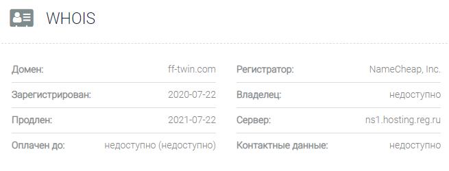 Информация о домене FF-TWIN