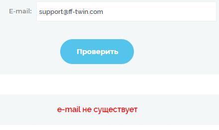 FF-TWIN контакты
