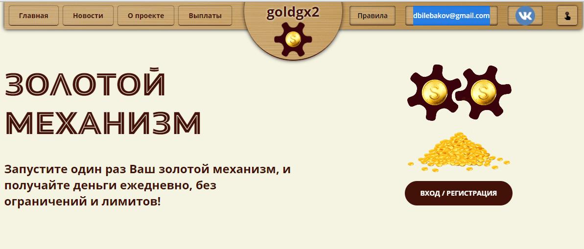 GOLD-GX2 сайт компании