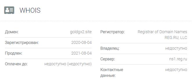 Информация о домене GOLD-GX2