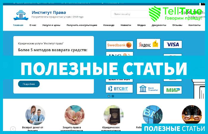 Юридическая компания ИНСТИТУТ ПРАВА – отзывы