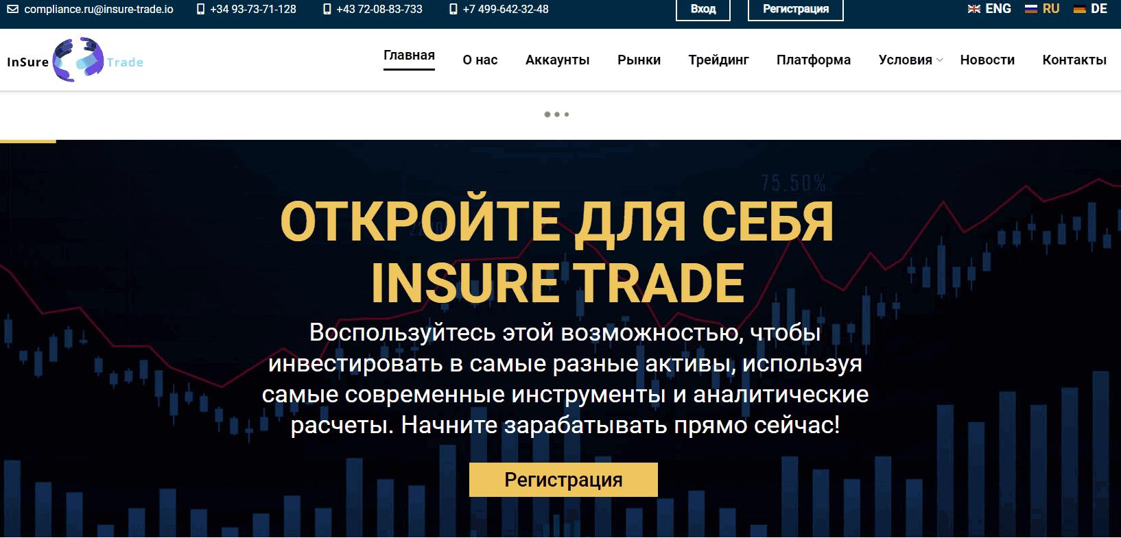 Insure-Trade сайт компании