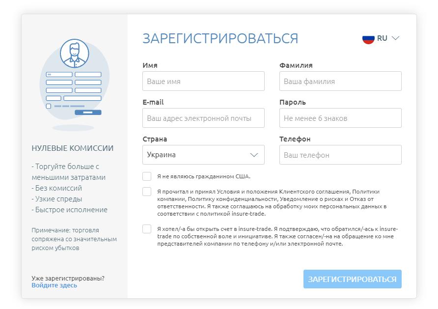Insure-Trade регистрация