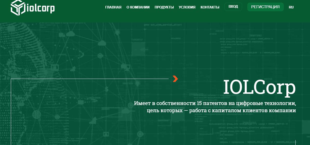 IOLCorp сайт компании