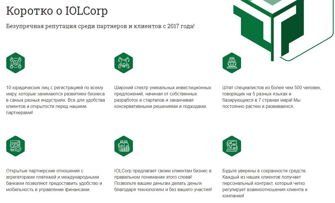Информация о компании IOLCorp