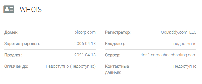Информация о домене IOLCorp