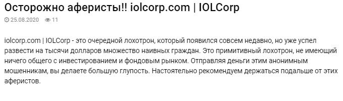 IOLCorp отзывы