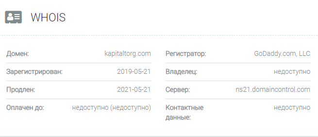 Информация о домене Kapitaltorg