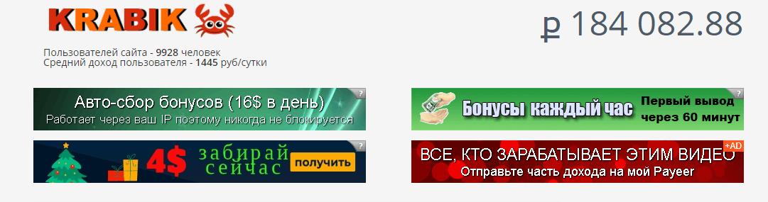 Krabik сайт компании