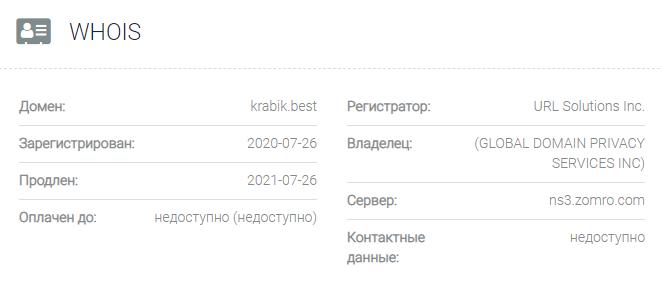 Информация о домене Krabik