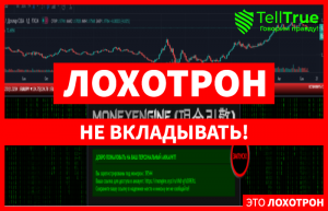 MONEYENGINE – отзывы