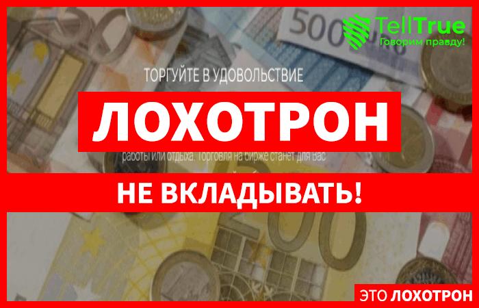 Euro Trader Live – отзывы